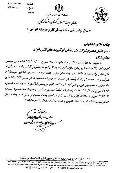 نامه سازمان حمایت به وزارت نفت
