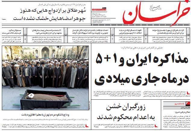 عکس / صفحه اول امروز روزنامه ها، شنبه 16 دی، 5 ژانویه