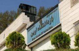 «مذاکرات شهرداری تهران برای تبدیل زندان اوین به بوستان»