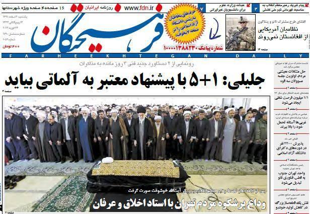 عکس/ صفحه اول امروز روزنامه ها،  یکشنبه 6 اسفند 24 فوریه
