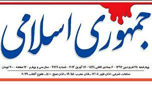 انتقاد روزنامه جمهوری اسلامی از 'پایین آمدن سطح ریاست جمهوری' و نامزدهای انتخاباتی