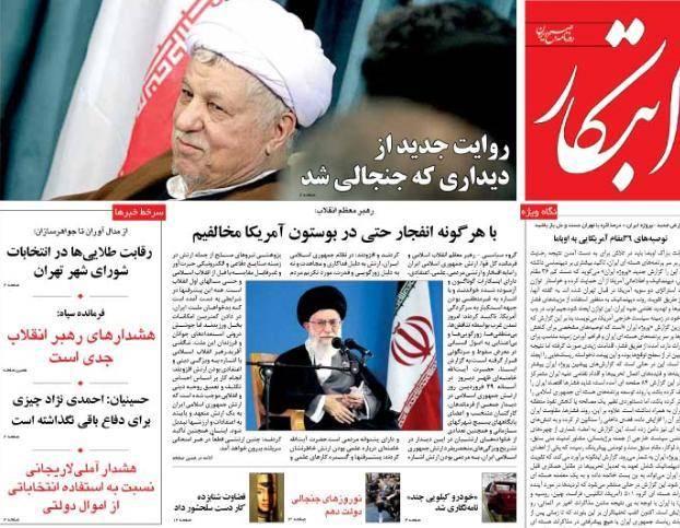 عکس / صفحه اول امروز روزنامه ها،  پنجشنبه 29 فروردین، 18 آپریل
