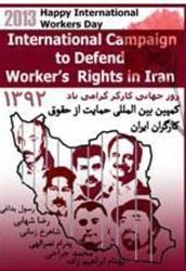 کمپین بین المللی حمایت از حقوق کارگران ایران فعالیت خود را آغاز کرد