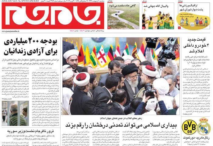 تصاویر / صفحه اول روزنامه های امروز