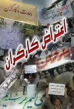 حمله یگان ویژه انتظامی به یک تجمع کارگری، در هفته کارگر
