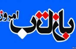 مدير سايت «بازتاب» پس از انتشار خبر «نوار ۸ ميليونی» بازداشت شد