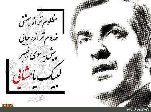 پوستر انتخاباتی مشایی رونمايي شد (عکس)