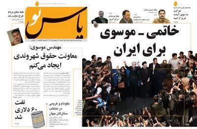 روزشمار انتخابات ۲۶ اردیبهشت ۱۳۸۸/ ستاد نامزدها ی انتخاباتی شنود می شود