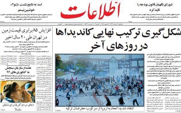 عکس / صفحه اول امروز روزنامه ها، سه شنبه 21 خزداد، 11 ژوئن (به روز شد)