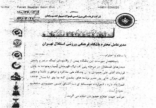 سپاهان: حمودی با ما قرارداد دارد/عکس
