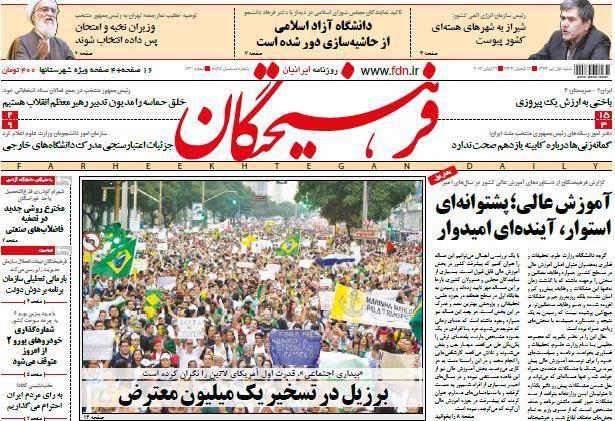 عکس / صفحه اول امروز روزنامه ها، شنبه 1 تیر ، 22 ژوئن (به روز شد)