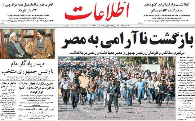 عکس / صفحه اول امروز روزنامه ،  شنبه 8 تیر، 29 ژوئن (به روز شد)