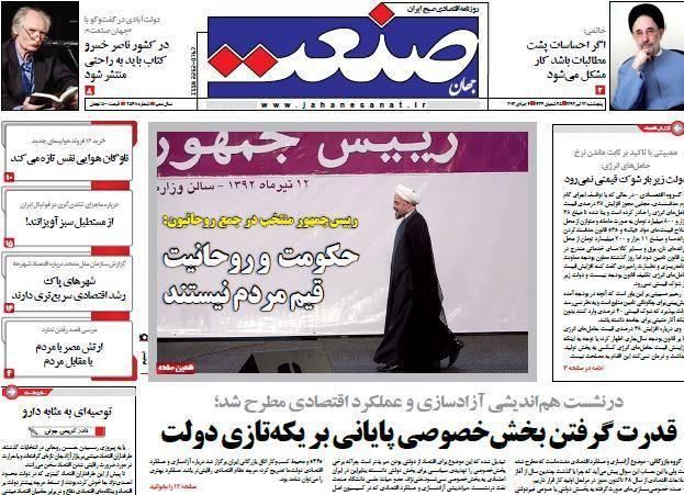 عکس / صفحه اول امروز روزنامه ، پنجشنبه 13 تیر، 4 جولای (به روز شد)