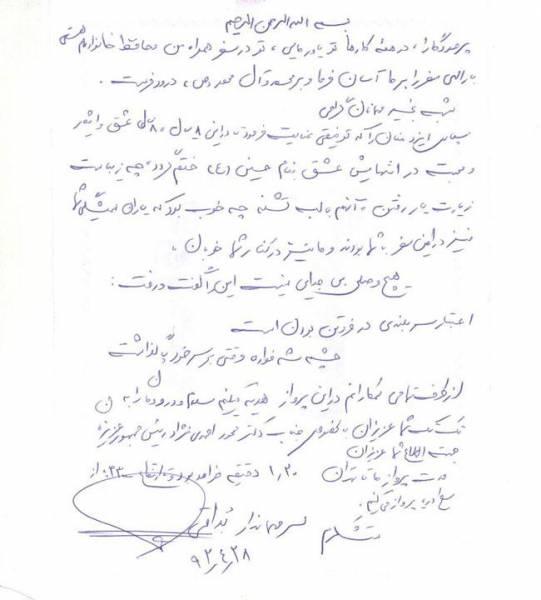 یادداشت اختصاصی احمدینژاد از آخرین سفر خارجی