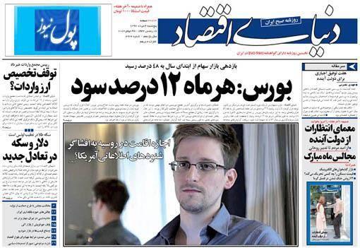 صفحه نخست روزنامههای اقتصادی امروز