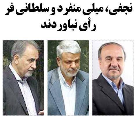 سه نفری که رأی اعتماد نگرفتند (عکس)