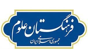 فرهنگستان علوم ایران از روحانی خواست به فضای امنیتی دانشگاهها پایان دهد