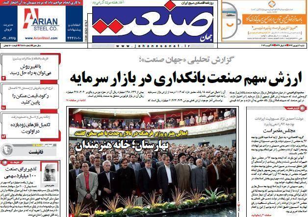 عکس / صفحه اول امروز روزنامه ها، شنبه 2 شهریور، 24 آگوست (به روز شد)