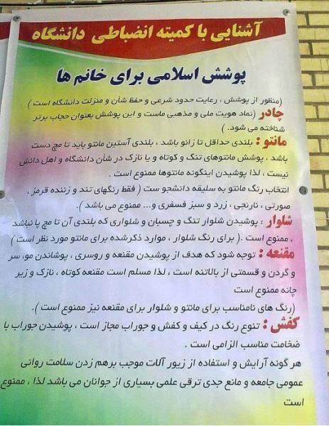 پوشش اسلامی برای خانم های دانشگاهی!