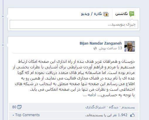 زنگنه در فیس بوک: تکذیب صفحات همنام