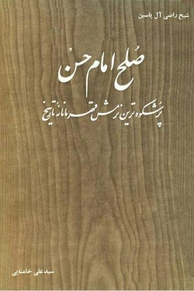 «نرمش قهرمانانه» ؛ اشاره ظریف رهبری به «صلح امام حسن»