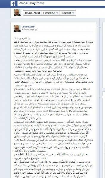 اولین گزارش فیس بوکی ظریف از سفرش به نیویورک