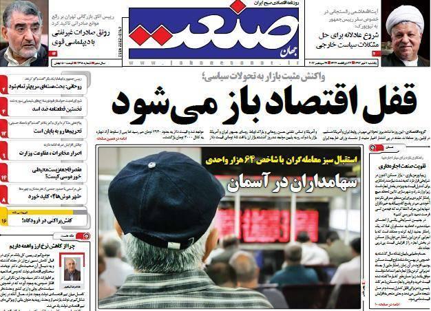 عکس / صفحه اول امروز روزنامه ها، یکشنبه 7 مهر، 29 سپتامبر (به روز شد)