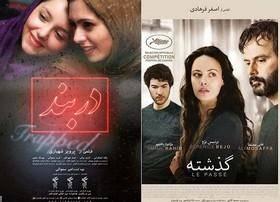 ۲ نامزد نهایی سینمای ایران برای معرفی به اسکار