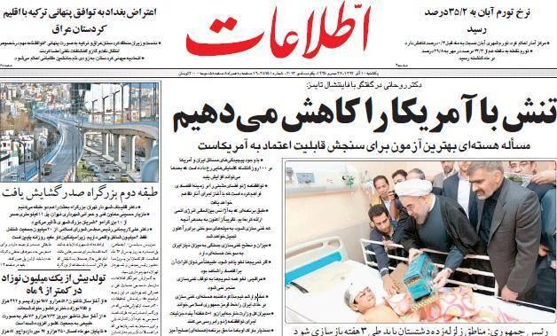 عکس / صفحه اول امروز روزنامه ها، یکشنبه 10 آذر، 1 دسامبر (به روز شد)