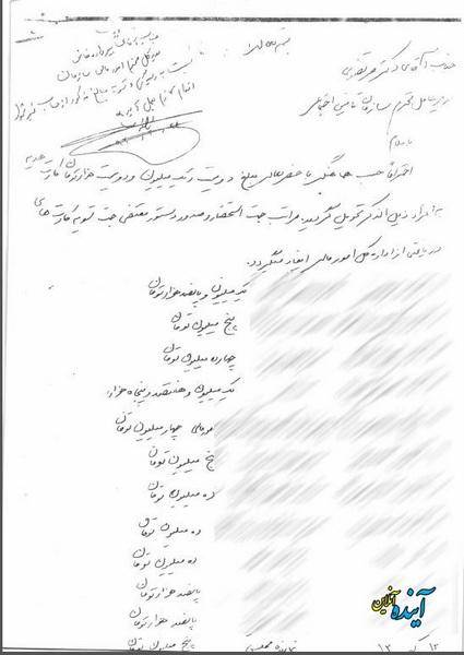 سند مبالغ دریافتی ۳۷ نماینده مجلس از سعید مرتضوی