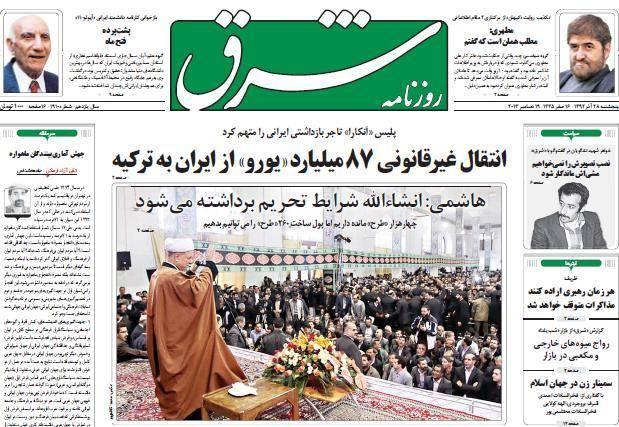 عکس / صفحه اول امروز روزنامه ها، پنجشنبه 28 آذر، 19 دسامبر (به روز شد)