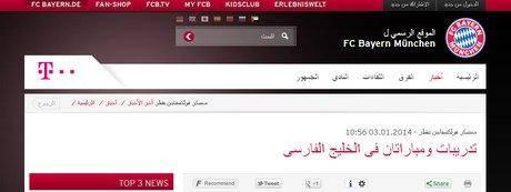 """خشم اعراب از نام""""خلیجفارس""""در سایت بایرن"""