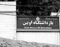 اعتراض زندانیان سیاسی بند ۳۵۰ اوین و خودداری از ملاقات هفتگی