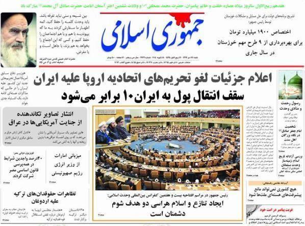 عکس/ صفحه اول امروز روزنامه ها، شنبه 28 دی، 18 ژانویه (به روز شد)