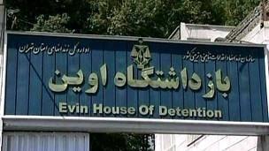 بحران نگهداری زندانیان سیاسی در ایران