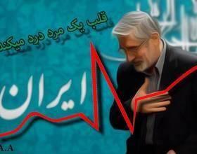 واکنش کاربران شبکه های مجازی به خبر بستری شدن میرحسین در بیمارستان