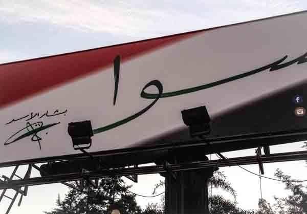عنوان ستاد انتخاباتی «بشار اسد»/عکس