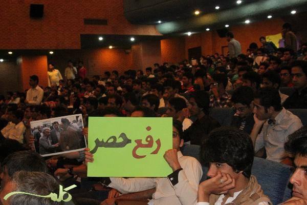 حاشیه های سخنرانی عارف در دانشگاه زاهدان: شعار یاحسین میرحسین و درخواست آزادی زندانیان سیاسی + گزارش تصویری