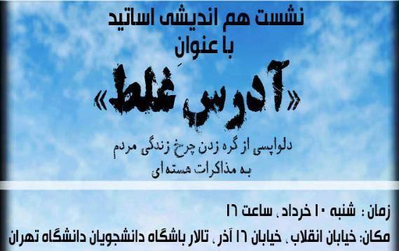 منتقدان دولت نشست «آدرس غلط» برگزار میکنند