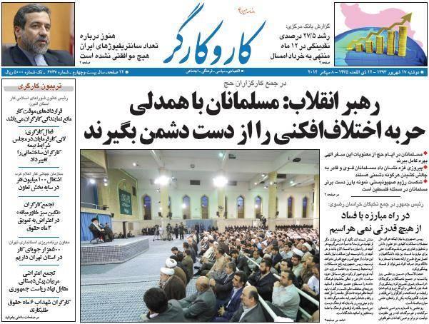 عکس / صفحه اول روزنامه ها دوشنبه 17 شهریور، 8 سپتامبر (به روز شد)