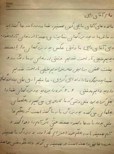 نامه نوه های مایلی کهن به دایی! (تصویر)