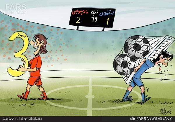 قفل دربی تهران باز شد/کارتون