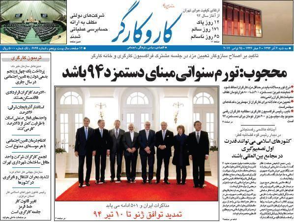 عکس/ صفحه اول روزنامه ها، سه شنبه 4 آذر، 25 نوامبز (به روز شد)