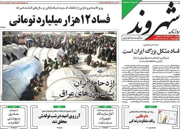 عکس/ صفحه اول روزنامه ها یکشنبه 16 آذر، 7 دسامبر (به روز شد)