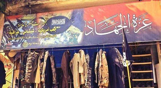 افتتاح نخستین بوتیک داعش/ عکس