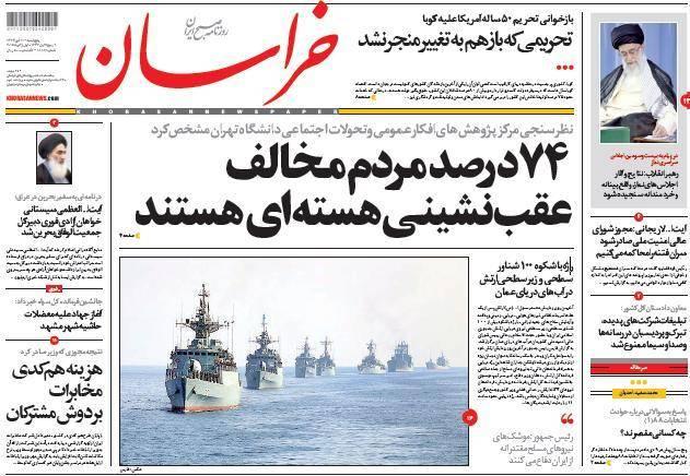 عوامل ناشناس نسخه های روزنامه خراسان را جمع کردند