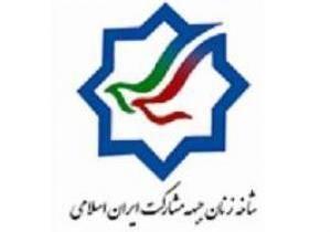 بیانیه شاخه زنان جبهه مشارکت: قرار نبود اصول متعدد قانون اساسی به فراموشی سپرده شود
