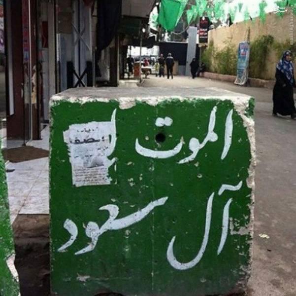 مرگ بر آلسعود بر دیوارهای یمن/عکس