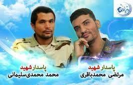 تشییع پیکر شهیدان حادثه تروریستی مهرستان
