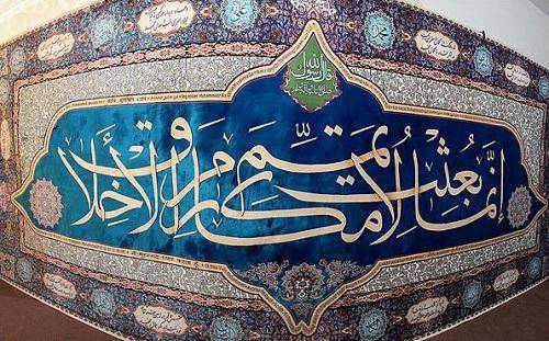"فرش""من عاشق محمد(ص)""هستم/تصاویر"